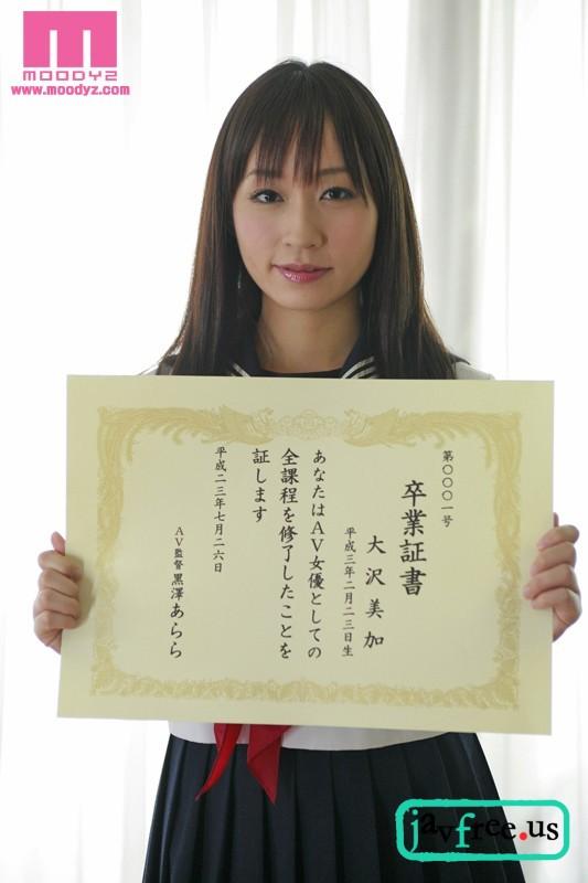[MIAD 534] AV引退。 大沢美加 廣田まりこ 大沢美加 MIAD