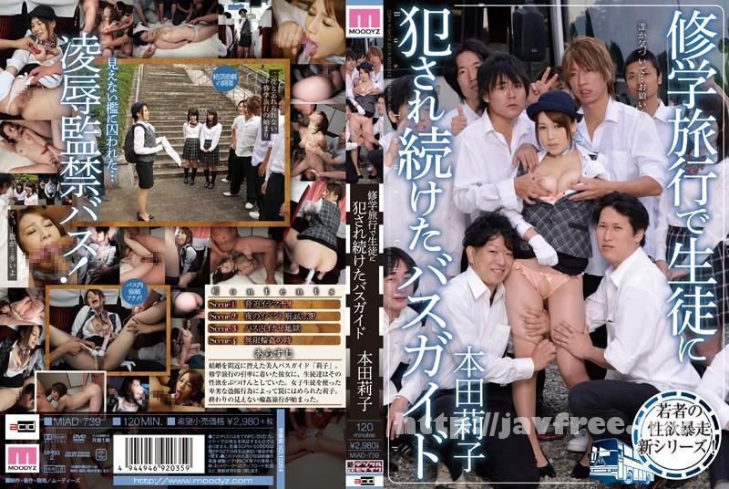 [MIAD-739] 修学旅行で生徒に犯され続けたバスガイド 本田莉子 - image MIAD-739 on https://javfree.me