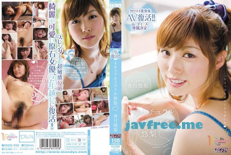 [DVD][MIDD 900] ナチュラルスタイル悠梨◆ 香月悠梨 香月悠梨 MIDD