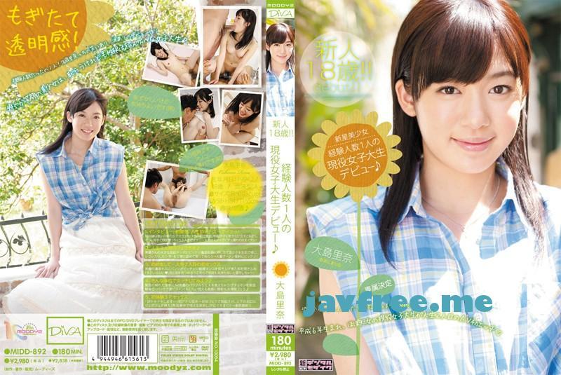 [HD][MIDD 892] 新星美少女 新人18歳!!経験人数1人の現役女子大生デビュー♪ 大島里奈 大島里奈 MIDD