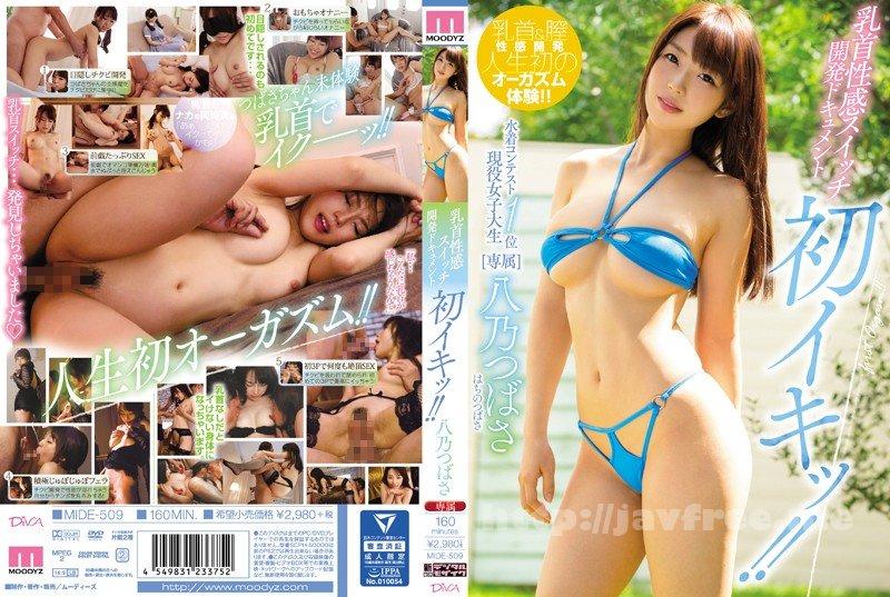 [BT-161] 恋オチ : 羽多野しずく - image MIDE-509 on http://javcc.com