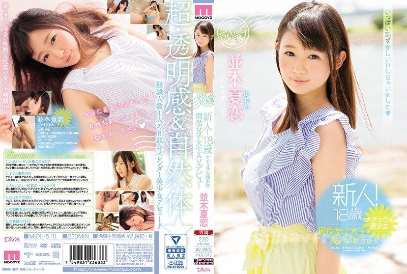 [BT-161] 恋オチ : 羽多野しずく - image MIDE-510 on http://javcc.com