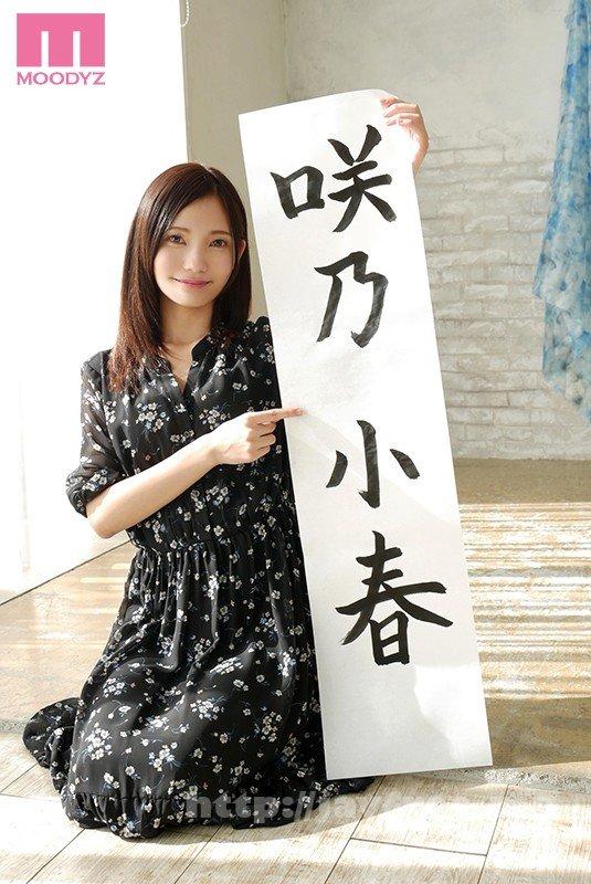 [HD][MIDE-640] 20歳になったばかりのクォーター現役女子大生 綺麗と可愛いの間 咲乃小春 - image MIDE-640-1 on https://javfree.me