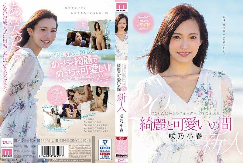 [HD][MIDE-640] 20歳になったばかりのクォーター現役女子大生 綺麗と可愛いの間 咲乃小春