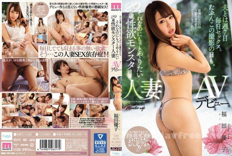 [HD][MIFD-038] 夫とは週7日毎日セックス。たぶんこの撮影の日も。それなのにもっとやりたい29歳性欲モンスター人妻AVデビュー 福田優子