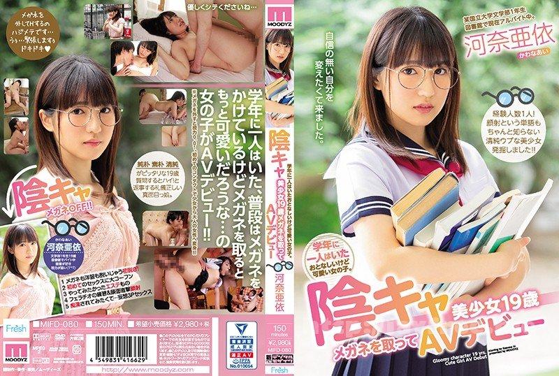 [HD][MIFD-080] 学年に一人はいたおとなしいけど可愛い女の子。 陰キャ美少女19歳メガネを取ってAVデビュー 河奈亜依