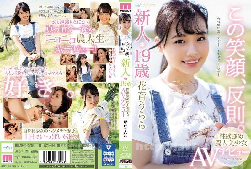 [HD][MIFD-095] この笑顔、反則。新人19歳性欲強め農大美少女AVデビュー 花音うらら