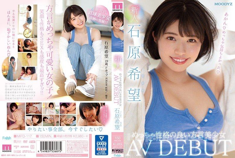 [HD][MIFD-117] 新人 めっちゃ性格の良い方言美少女AV DEBUT 石原希望