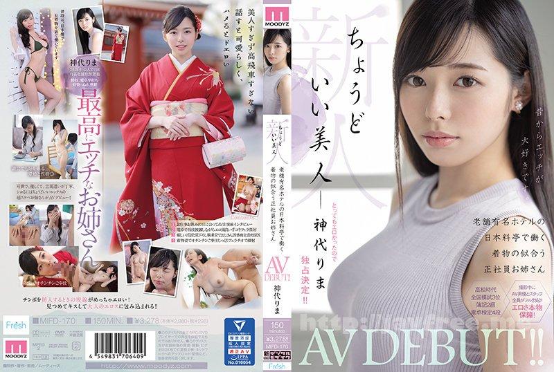 [HD][MIFD-170] 新人 ちょうどいい美人 老舗有名ホテルの日本料亭で働く着物の似合う正社員お姉さん AVDEBUT!! 神代りま - image MIFD-170 on https://javfree.me