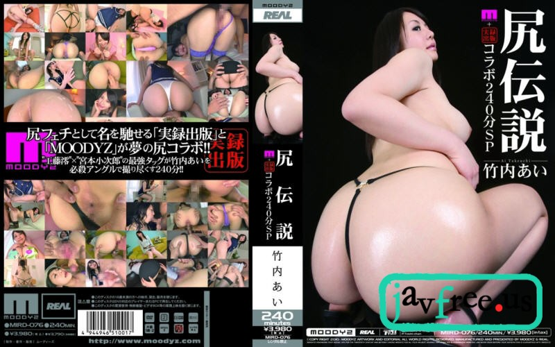 [HD][MIRD-076] 尻伝説 MOODYZ+実録出版コラボ240分SP 竹内あい - image MIRD-076 on https://javfree.me