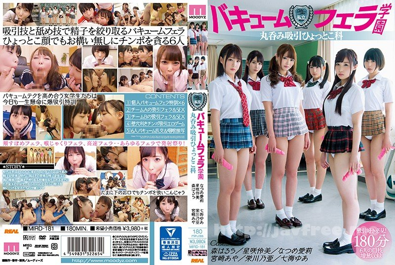 [HD][MIRD-181] 私立バキュームフェラ学園 - image MIRD-181 on https://javfree.me