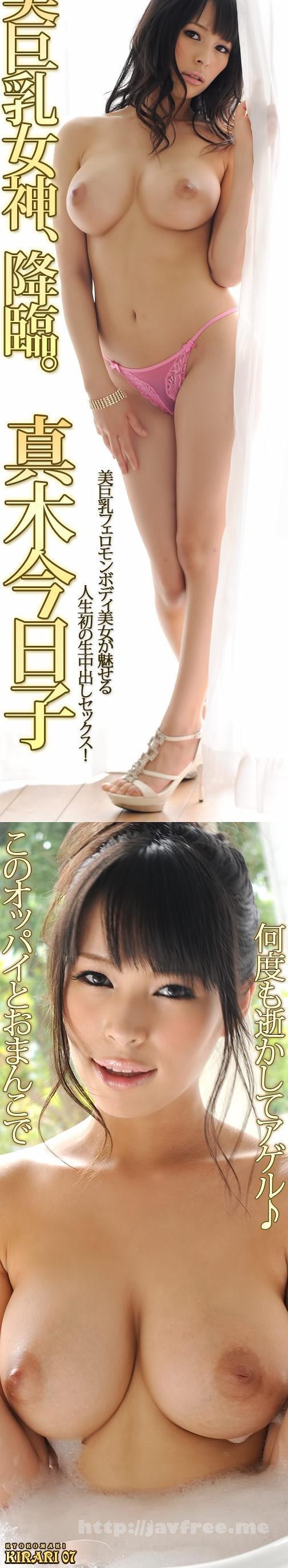[MKBD-S07][MKD-S07] KIRARI 07 : Kyouko Maki - image MKBD-S07_4 on https://javfree.me