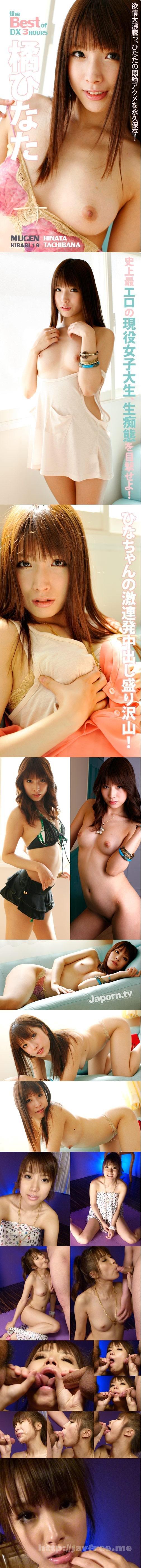 [MKBD-S19][MKD-S19] KIRARI 19 : Hinata Tachibana - image MKBD-S19_1 on https://javfree.me