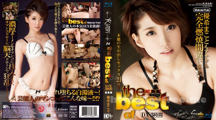 [MKBD-S54][MKD-S54] KIRARI 54 ~The Best of 優希まこと~ : 優希まこと - image MKBD-S54 on https://javfree.me