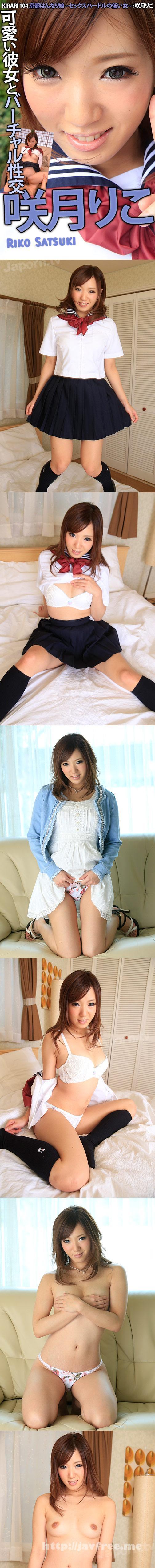 [MKD-S104] KIRARI 104 京都はんなり娘 ~セックスハードルの低い女~ : 咲月りこ - image MKD-S104_1 on https://javfree.me