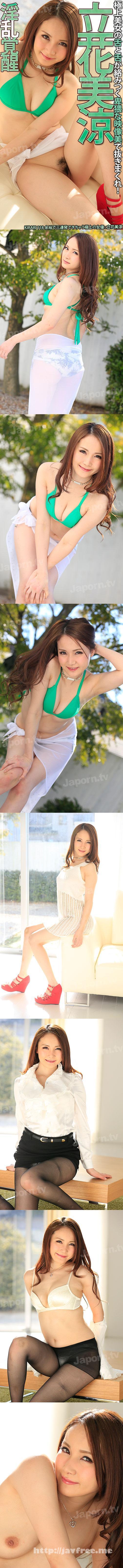 [MKD S118] KIRARI 118 余裕で三連発できちゃう極上の女優 : 立花美涼 立花美涼 MKD Misuzu Tachibana