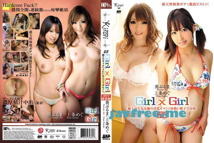 [MKD-S25] KIRARI 25 ~Girl x Girl~ : 葵ぶるま, 上条めぐ  - image MKD-S25 on https://javfree.me