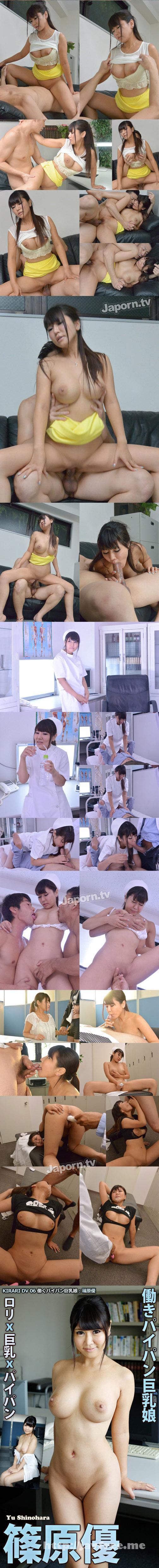 [MKDV 06] KIRARI DV 06 働くパイパン巨乳娘 : 篠原優 篠原優 Yu Shinohara MKDV