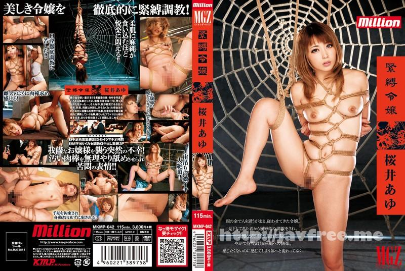 [MKMP-042] 緊縛令嬢 桜井あゆ - image MKMP-042 on https://javfree.me