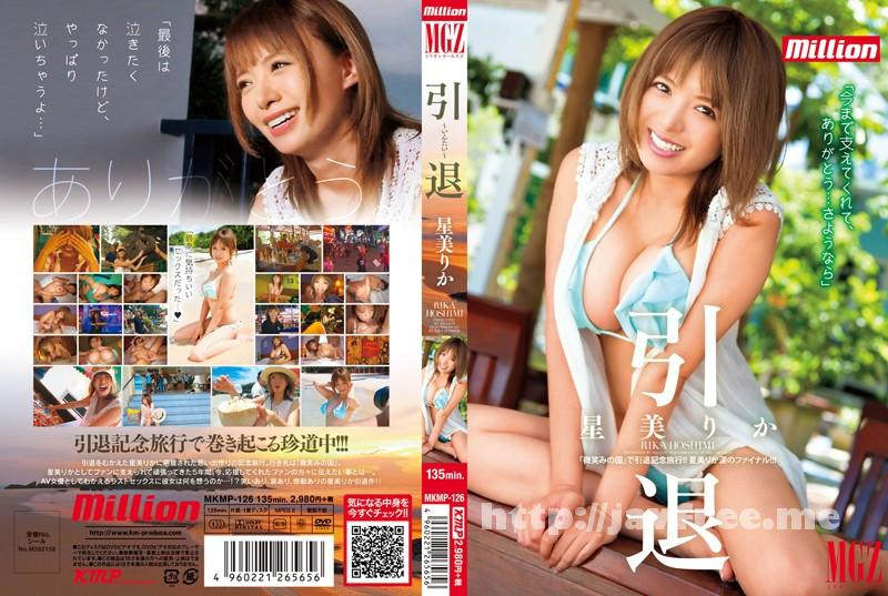 [MKMP-126] 引退 星美りか - image MKMP-126 on https://javfree.me
