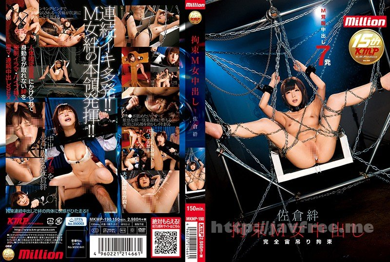 [MKMP-190] 拘束M女中出し 佐倉絆 - image MKMP-190 on https://javfree.me