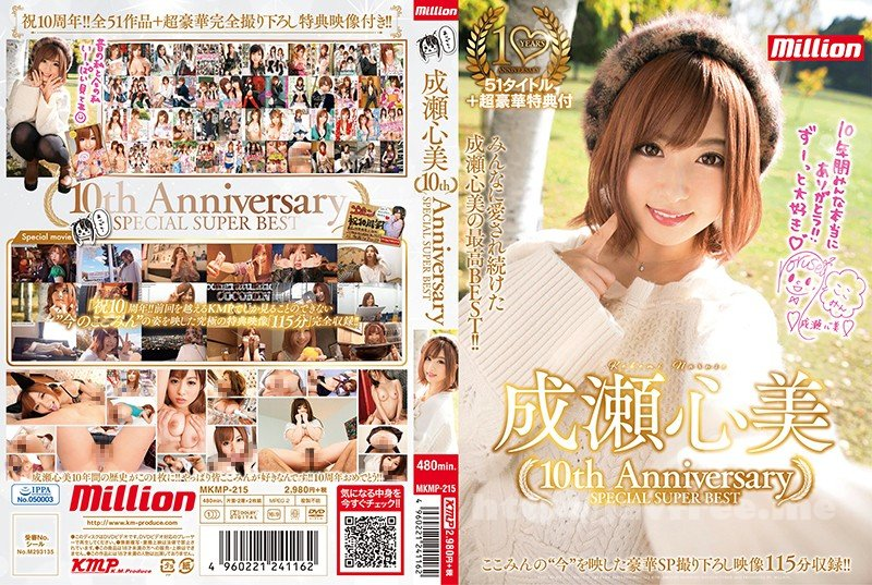 [MKMP-215] 成瀬心美~10thAnniversary SpecialSuperBest~ - image MKMP-215 on https://javfree.me