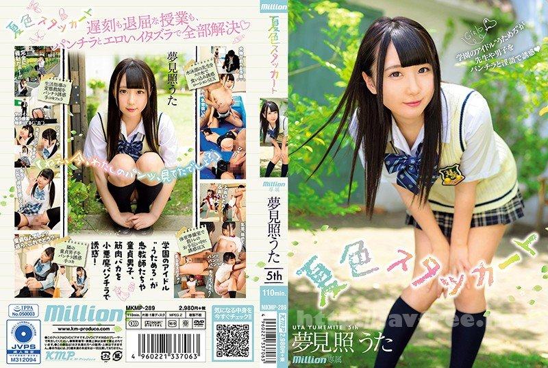 [HD][MKMP-289] 夢見照うた 5th 『夏色スタッカート』 - image MKMP-289 on /