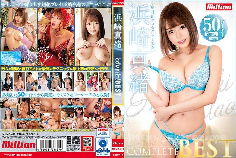 [HD][MKMP-416] SUPER COMPLETE BEST 浜崎真緒 - image MKMP-416 on https://javfree.me