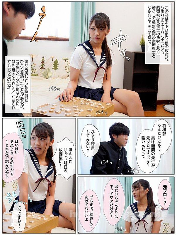 [HD][MKON-063] 女子学生棋士の彼女はプライドが高くて将棋で誰にも負けたくなかったのに、中年チ●ポに屈して中出しSEX依存症の肉便器になっていた 木下ひまり - image MKON-063-3 on https://javfree.me