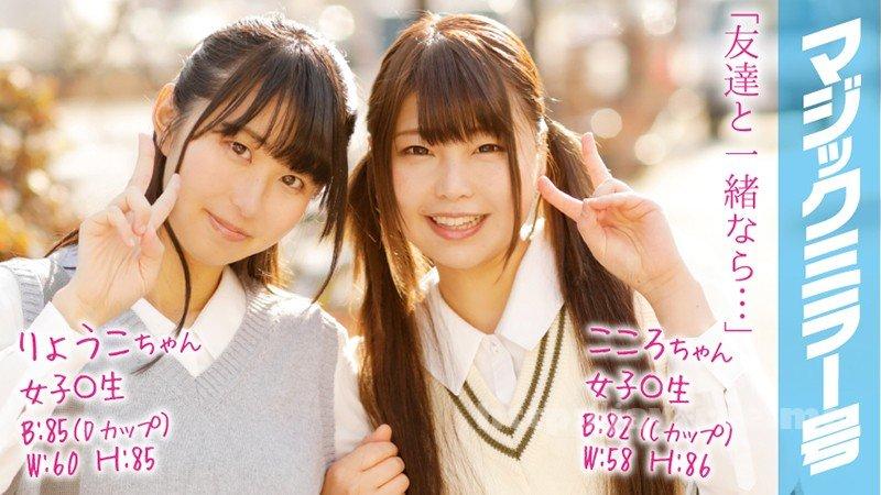 [HD][MMGH-069] りょうこ&こころ 女子○生 マジックミラー号で2人仲良くおっぱいもみもみインタビュー!