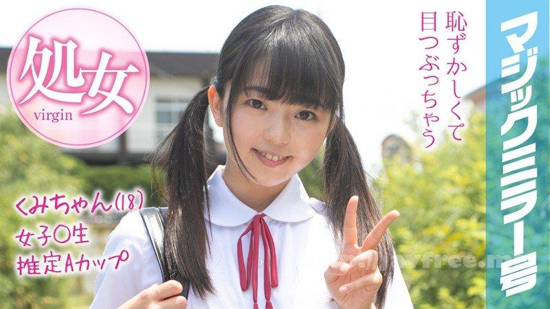 [HD][MMGH-093] くみちゃん(18)マジックミラー号 もうすぐ夏休み!田舎で育った夏服女子校生がはじめてのオモチャで激イキ絶頂体験!