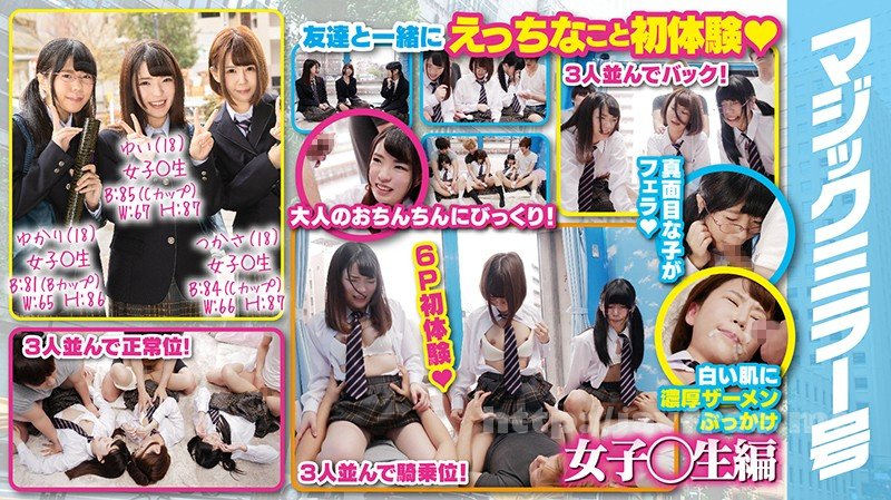 [HD][MMGH-116] ゆかり(18)、ゆい(18)つかさ(18)女子○生 マジックミラー号 初めての6P体験!