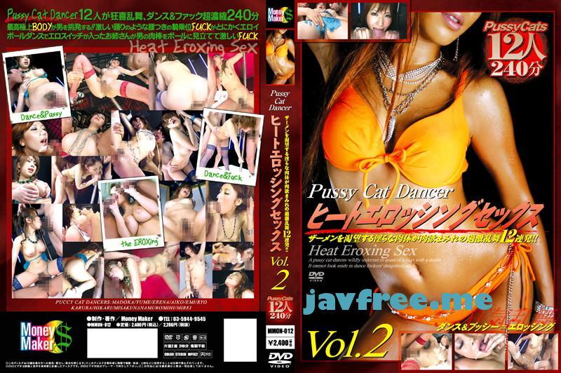 [MMON-012] Pussy Cat Dancer ヒートエロッシングセックス Vol.2 - image MMON-012 on https://javfree.me