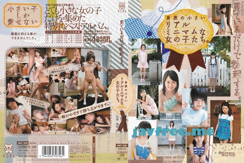 [MMT-008] 見ているだけで勃起する。身長の小さいリアルミニマムな女の子たち。 - image MMT-008 on https://javfree.me