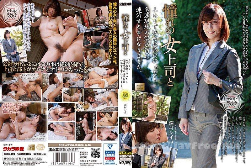 [HD][MOND-159] 憧れの女上司と 澤村レイコ