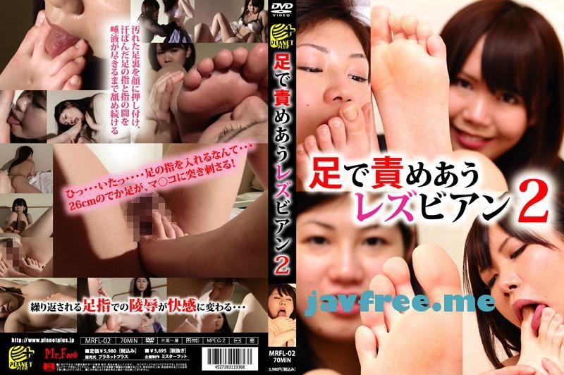 [MRFL 02] 足で責めあうレズビアン2 足で責めあうレズビアン MRFL