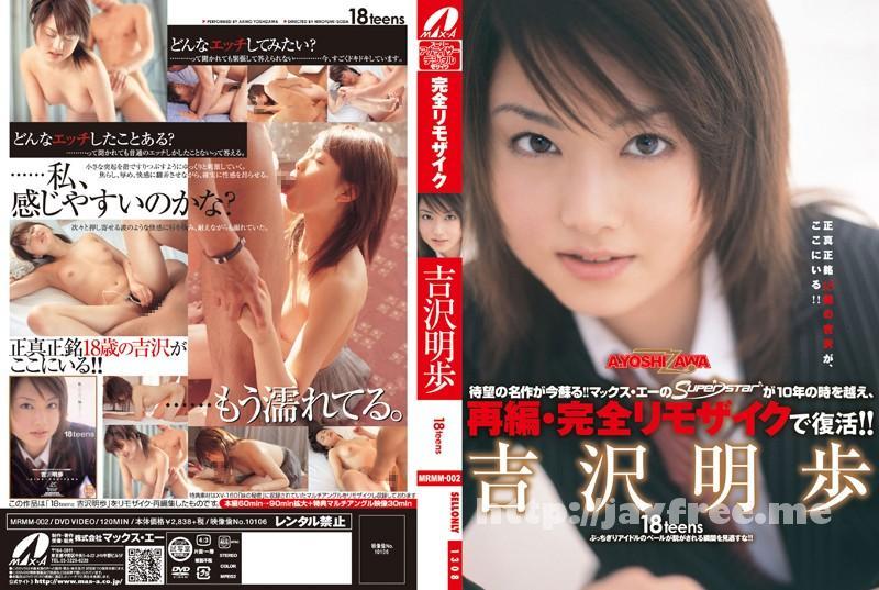 [MRMM-002] 【復刻版】18teens 吉沢明歩 - image MRMM-002 on https://javfree.me