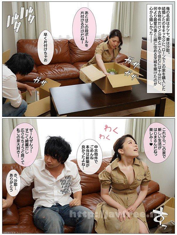 [HD][MRSS-097] 性格が悪すぎる社長の息子がうちに来て散々家の悪口を言って妻を怒らせたのち、妻は寝取られました 美波沙耶 - image MRSS-097-3 on https://javfree.me