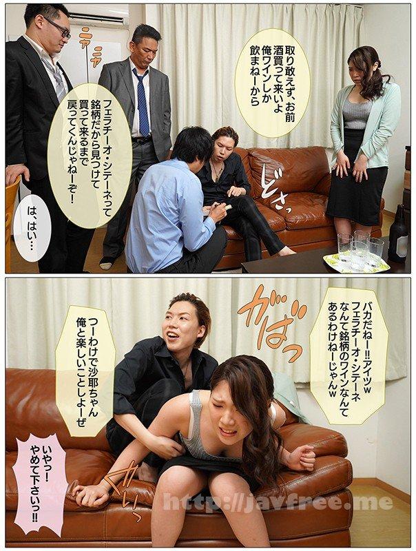 [HD][MRSS-097] 性格が悪すぎる社長の息子がうちに来て散々家の悪口を言って妻を怒らせたのち、妻は寝取られました 美波沙耶 - image MRSS-097-5 on https://javfree.me