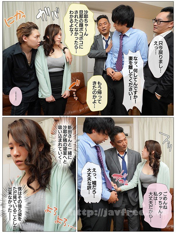 [HD][MRSS-097] 性格が悪すぎる社長の息子がうちに来て散々家の悪口を言って妻を怒らせたのち、妻は寝取られました 美波沙耶 - image MRSS-097-8 on https://javfree.me