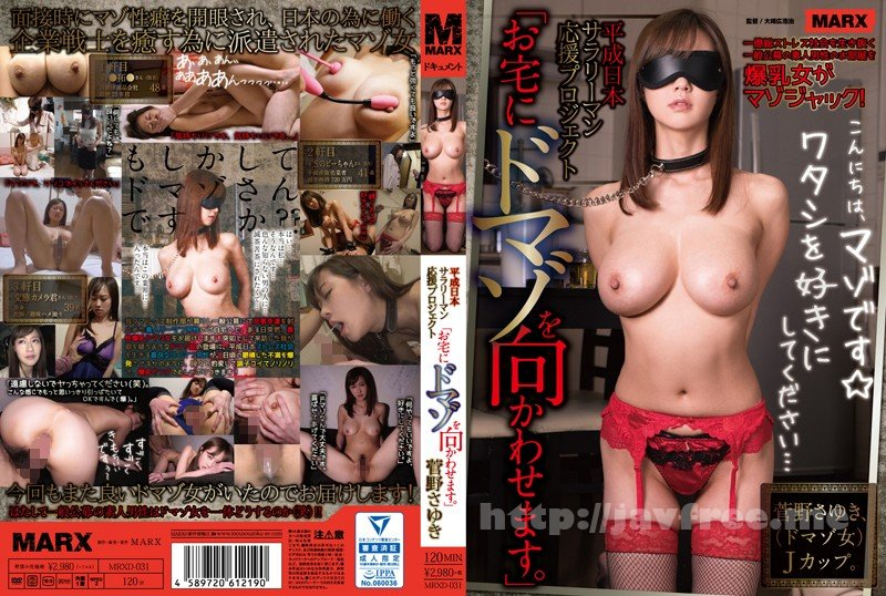 [MCR-08] Model Collection Remix 08 : つくし, 一条愛美, 有坂未央 ( ブルーレイ版 ) - image MRXD-031 on http://javcc.com