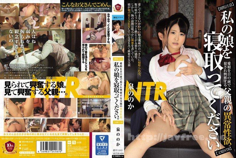 [HD][MUDR-030] 【閲覧注意】私の娘を寝取ってください。 愛娘を目の前で犯され興奮する父親の異常性欲。【父娘NTR】 泉ののか