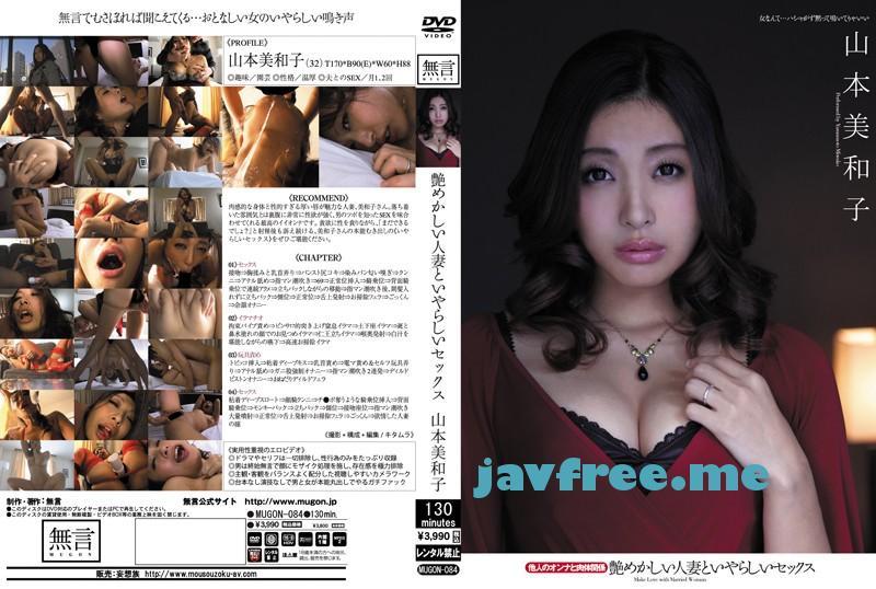 [MUGON-084] 艶めかしい人妻といやらしいセックス 山本美和子 - image MUGON-084 on https://javfree.me