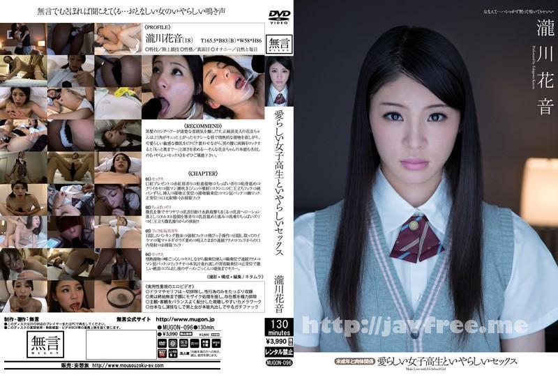 [MUGON-096] 愛らしい女子校生といやらしいセックス 未成年と肉体関係 瀧川花音 - image MUGON-096 on https://javfree.me