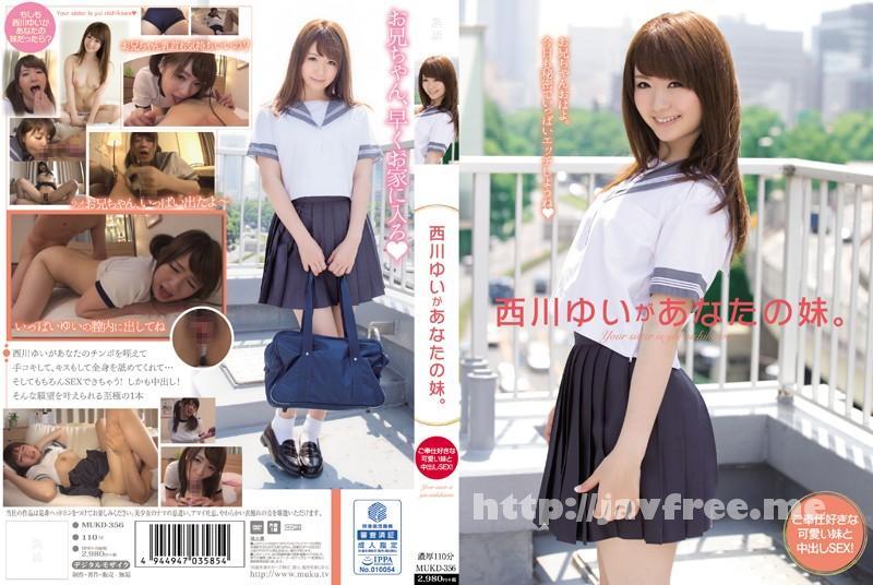 [MUKD-356] 西川ゆいがあなたの妹。 ご奉仕好きな可愛い妹と中出しSEX! - image MUKD-356 on https://javfree.me