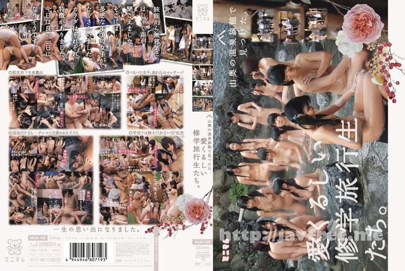 [MUM-100] 山奥の温泉旅館で見つけた、愛くるしい修学旅行生たち。 - image MUM-100 on https://javfree.me