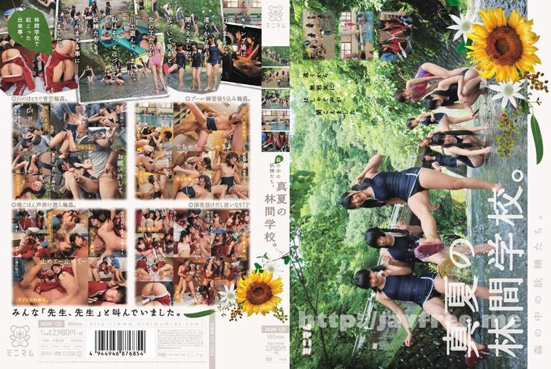 [MUM-125] 森の中の妖精たち。真夏の林間学校。 - image MUM-125 on https://javfree.me