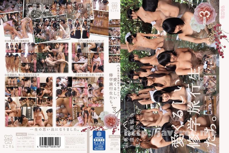 [MUM-210] 山奥の温泉旅館で見つけた、愛くるしい修学旅行生たち。シーズン3 - image MUM-210 on https://javfree.me