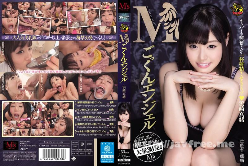 [MVSD 269] Mごっくんエンジェル 浜崎真緒 浜崎真緒 MVSD