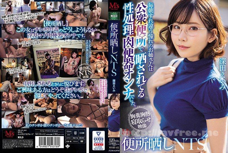 [HD][MVSD-432] 便所晒しNTS 毎朝すれ違う憧れのお姉さんは公衆便所で晒されてる性処理肉便器オンナでした。 深田えいみ